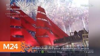Другие новости России и мира за 24 июня - Москва 24