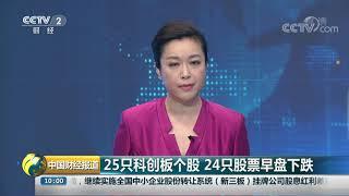 [中国财经报道]25只科创板个股 24只股票早盘下跌| CCTV财经