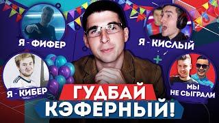 КУБОК ФИФЕРОВ - ЛУЧШИЙ МОМЕНТ ТУРНИРА