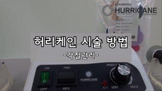 허리케인 패디 각질 드릴 사용 방법 (스파관리) / 네…