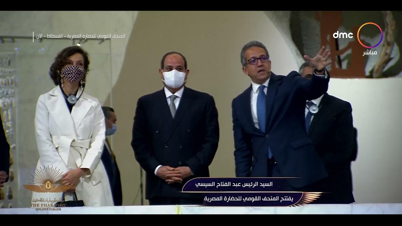موكب نقل المومياوات - السيد الرئيس عبد الفتاح السيسي يفتتح المتحف القومي للحضارة المصرية
