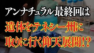 3月16日最終回を迎えた石原さとみさん主演のTBSの金曜ドラマ「アンナチ...
