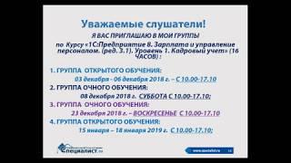 Регламентированный кадровый учет в 1С Зарплата и Управление персоналом