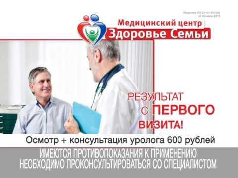 Медицинский центр ЗДОРОВЬЕ СЕМЬИ