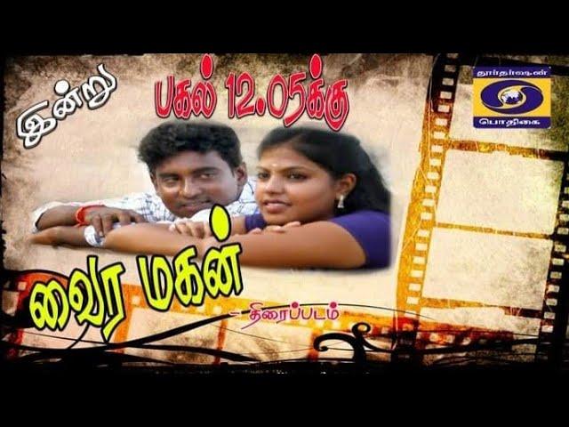 Gold star gopi gandhi in Vairamagan movie love scene