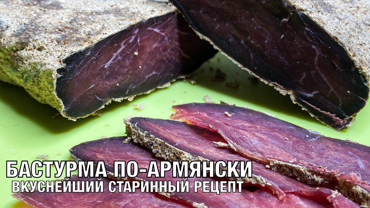 Бастурма по-армянски! Готовим вкуснейший деликатес по старинному армянскому рецепту.  Вот это Кухня!