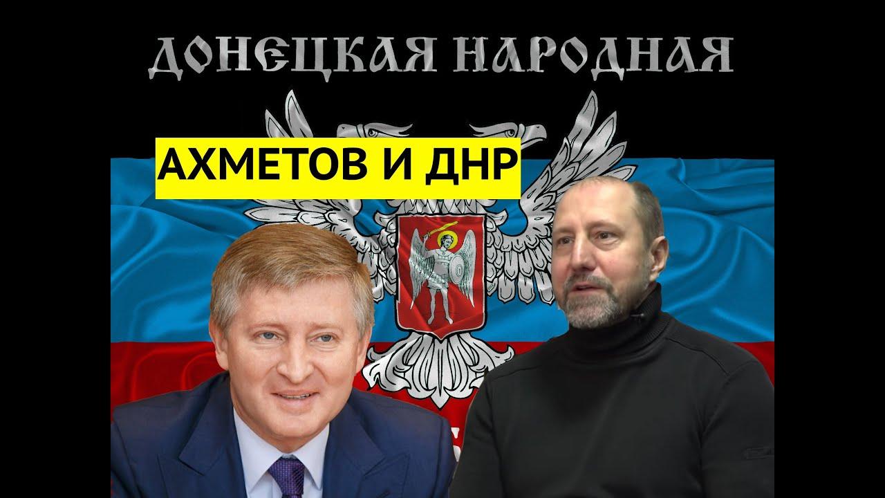 «Регионалы предлагали мне вместе бороться с Украиной!» Командир ДНР рассказал о встречах с Ахметовым