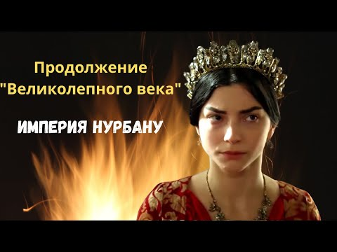 Великолепный век империя кесем султан 1 серия