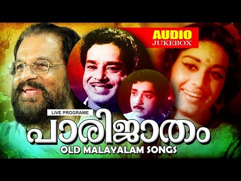 Parijatham | Old Malayalam Movie Songs | Evergreen Malayalam