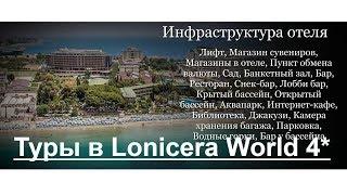 Туры в Lonicera World 4*, Аланья, Турция