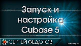 Настройка Cubase 5