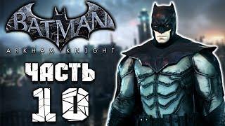 Прохождение Batman: Arkham Knight - ЧАСТЬ 10 - ЗЛОДЕЙ КИЛЛЕР КРОК! НОВЫЙ КОСТЮМ БЕТМЕНА!