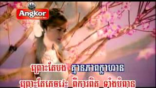 ouk sokunkanha   khmer karaoke   khmer karaoke song   saxophone ប ត ស ន ហ