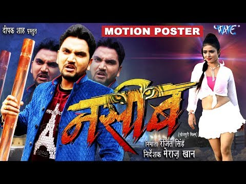NASEEB (Official Teaser) Gunjan Singh - Superhit Bhojpuri Movie - Bhojpuri Film 2017