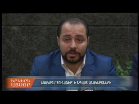 Եռակողմ հուշագիր հանուն հայ աշակերտների գիտակից ապագայի