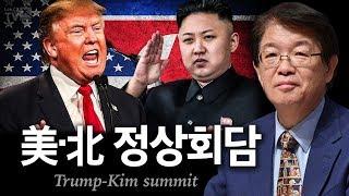[이춘근의 국제정치 42회] 美北 정상회담