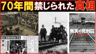 【閲覧注意】恐怖!戦後日本の怪事件File1『国鉄三大ミステリー事件』【知ってるつもり】