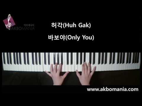 허각(Huh Gak) - 바보야(Only You)  Piano Cover