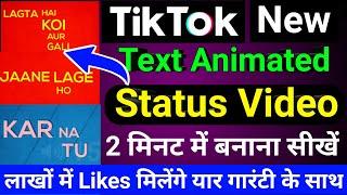How to Make Tik Tik Text Animated Video | Tiktok new trend | Tiktok shayri video | Quik app Status