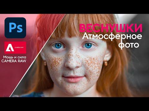 Обработка детского фото в Рhotoshop, особенности цветокоррекции. Чистый цвет в Camera RAW+Photoshop.
