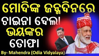 China News || Xi Jinping || Narendra Modi || Odia News || Odisha News || Odia Samachar ||