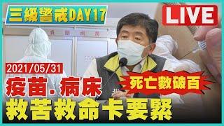 【LIVE】三級警戒DAY17 死亡數破百 疫苗病床 救苦救命卡要緊|TVBSNEWS #BNT輝瑞 #越南混種病毒 #印度+英國變異株 20210531