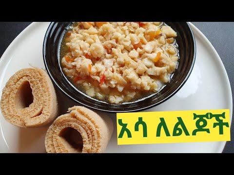 የልጆች ምግብ አሰራር //አሳ// Ethiopian Food