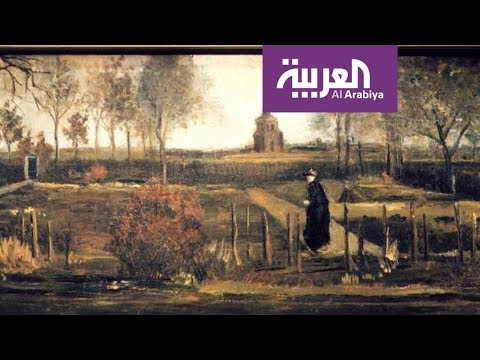 صباح العربية | لصوص يستغلون الحظر ويسرقون لوحة فان غوغ في هولندا  - نشر قبل 55 دقيقة