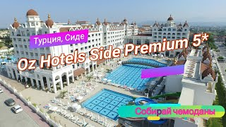 Отзыв об отеле Oz Hotels Side Premium 5 Турция Сиде