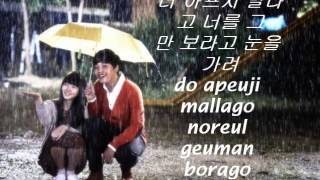 Wax - Tears are falling karaoke/instrumental lyrics [I Miss You OST] + Dl link