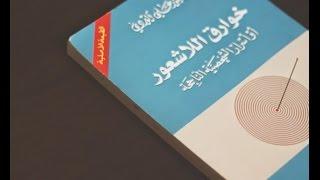 مراجعة كتاب خوارق اللاشعور أو أسرار الشخصية الناجحة - علي الوردي Book Review