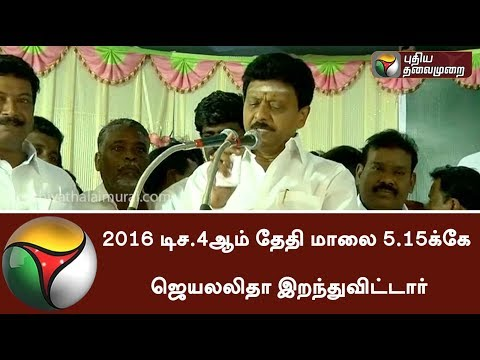 Jayalalithaa died at 5.15 pm on December 4, 2016 -  Divakaran's full speech