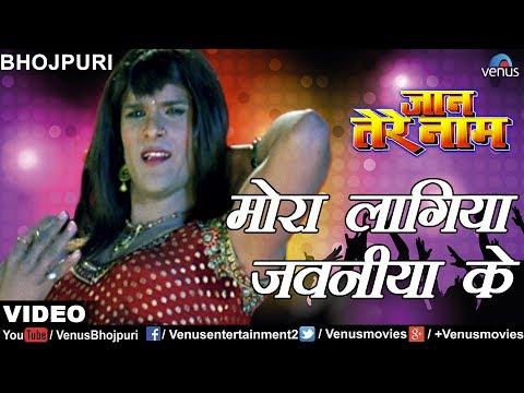 मोरा लागिया जवनीया के   Mora Lagiya Jawaniya   Jaan Tere Naam   Latest Superhit Bhojpuri Song