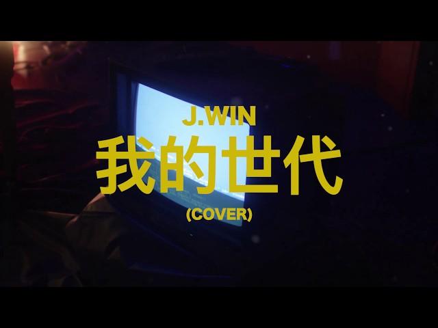 《我的世代》- 羅志祥Show Lo  (Cover Remix by C.T.O J.Win李振緯)