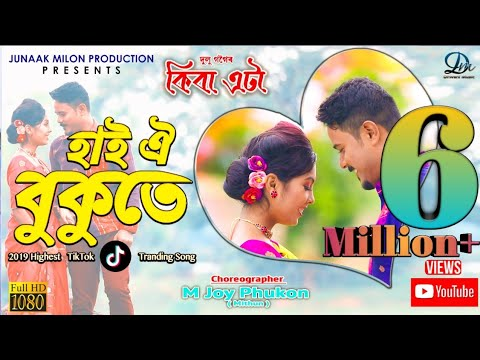 HAi Oi Bukute || KiBA ETA || DULU GOGOI || SAGAR NiL || New Assamese Video Song 2019