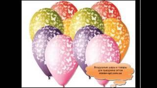 видео Купить фольгированные воздушные шарики оптом