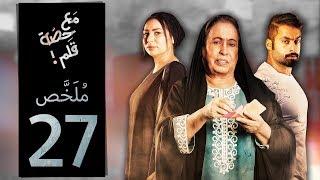 مسلسل مع حصة قلم - الحلقة 27 (ملخص الحلقة) | رمضان 2018