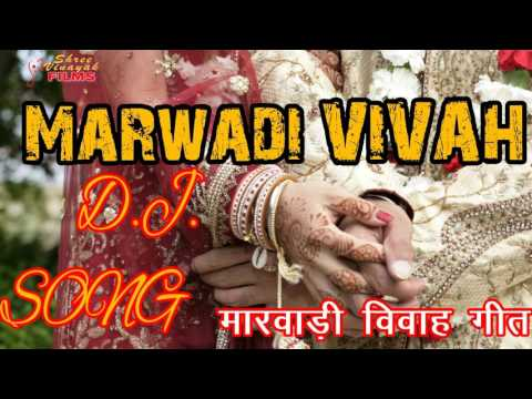 New Marwadi Vivah Song 2017 !! Marwadi...