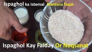 Health Benefits of Psyllium Husk & Ispaghol Kay Faiday Or Nuqsanat || Health Tips In Hindi / Urdu