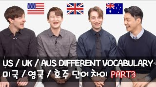 US / UK / Aussie English Vocabulary Differences PART 3