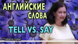 """Английские слова: """"Tell"""" и """"Say"""". Разница в употреблении этих английских слов."""