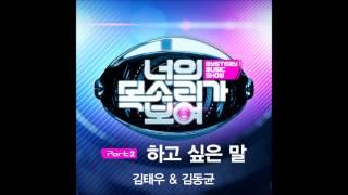 [너의 목소리가 보여 Part 2] 김태우, 김동균 (Kim Tae Woo, Kim Dong Kyun) - 하고 싶은 말 (Words I'd Want To Say)