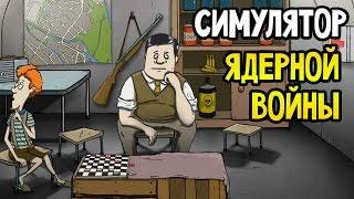 60 Seconds! Прохождение На Русском — СИМУЛЯТОР ЯДЕРНОЙ ВОЙНЫ