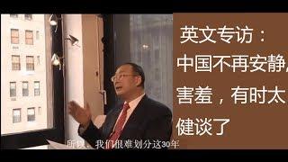 金灿荣全程英语专访:中国已经不再是安静,害羞的国家,有时也太健谈了,嘿嘿嘿。 thumbnail