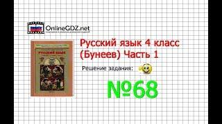 Упражнение 68 — Русский язык 4 класс (Бунеев Р.Н., Бунеева Е.В., Пронина О.В.) Часть 1