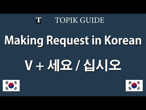 韓国語 命令 세요 敬語
