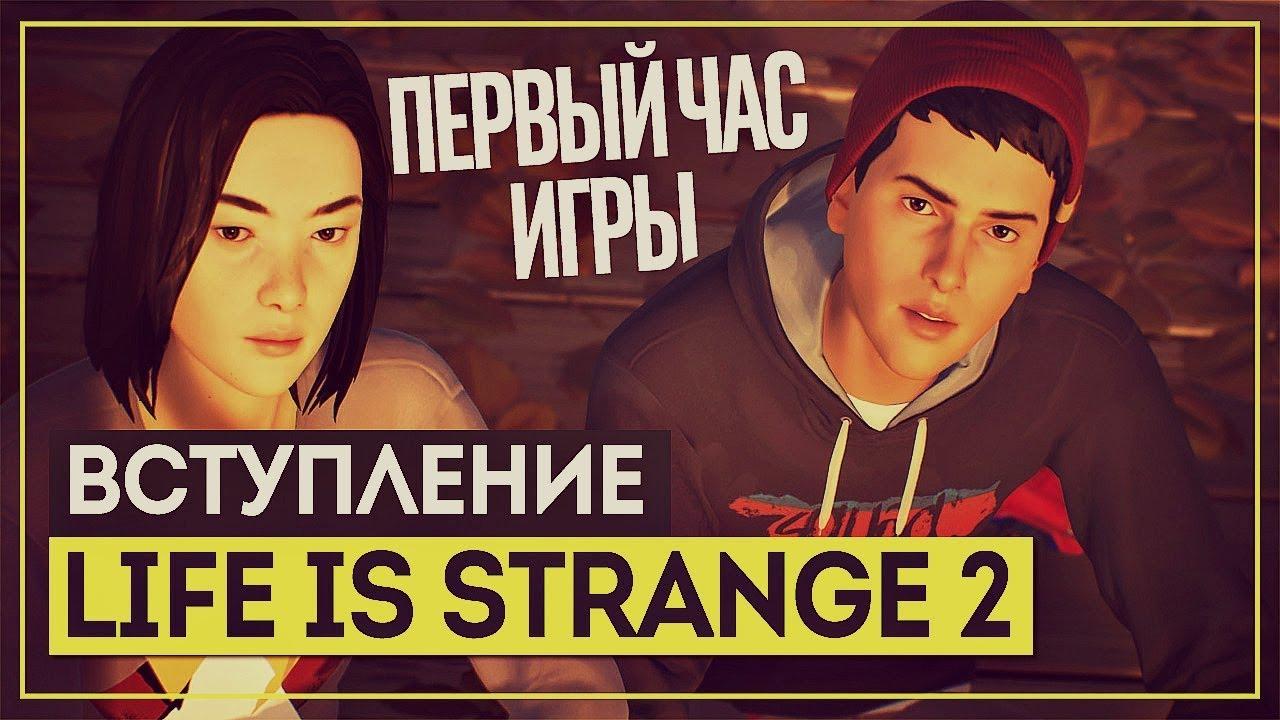 Опубликовано 50 минут геймплея Life is Strange 2 — начало прохождения