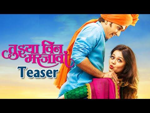 OFFICIAL: Tujhya Vin Mar Javaan - Teaser - Prarthana Behere, Vikas Patil - Marathi Movie