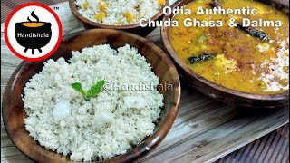 ଚୁଡା ଘସା ସହ ଡାଲମା | Odia Authentic Chuda Ghasa & Dalma | Chuda Bhoga | Handishala