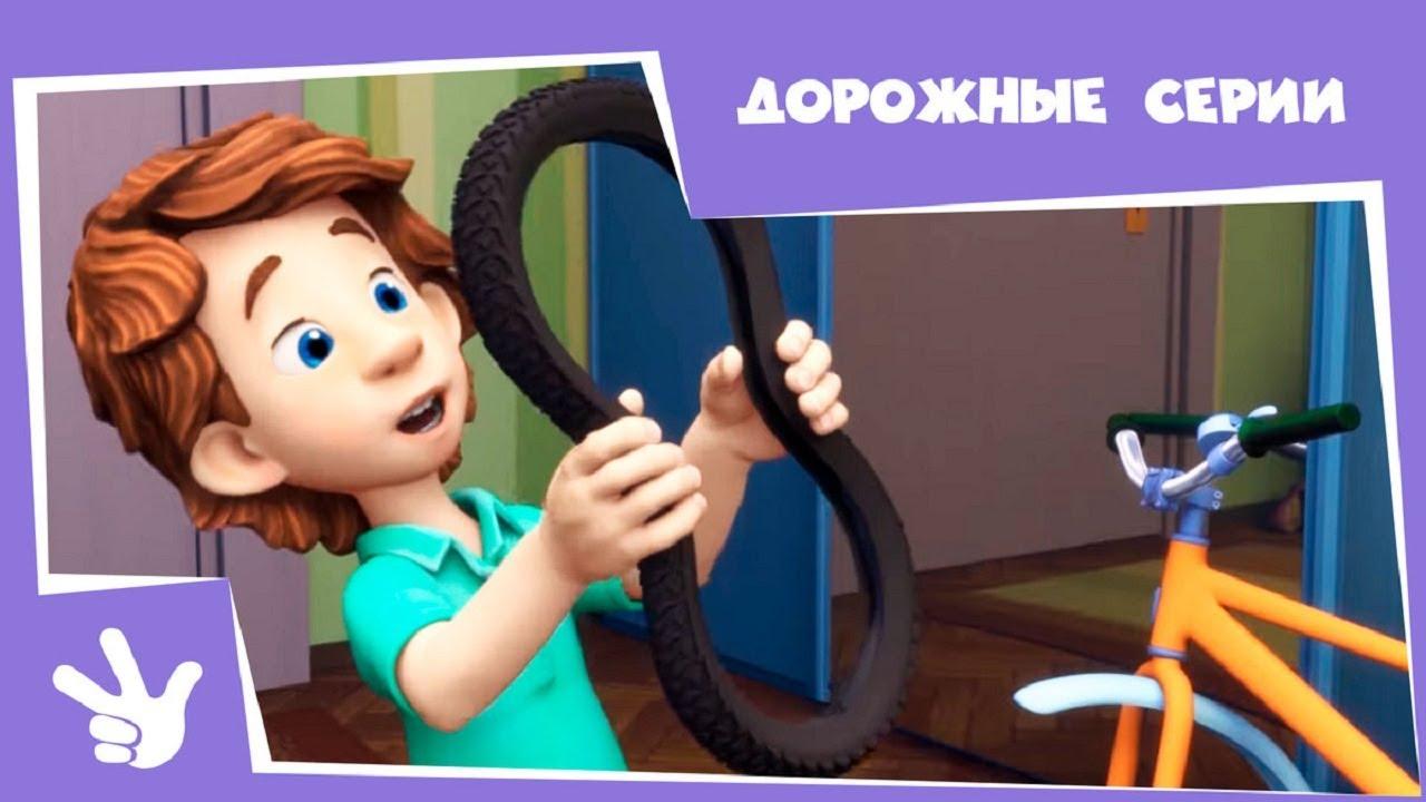 Фиксики - 🚗 дорожные серии 🚗 (Колесо, Железная дорога, Воздушный шар...)